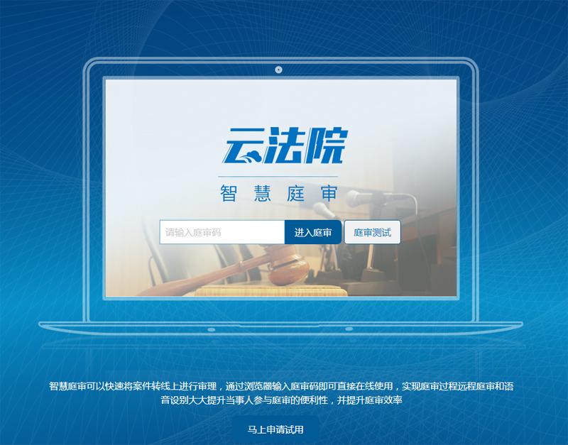 portada del ciber juzgado chino